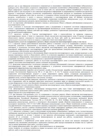 Д.У.13