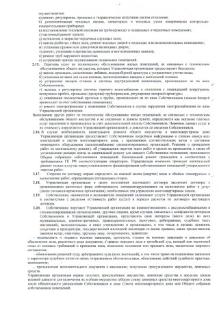 Д.У.4