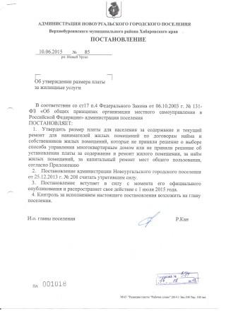 Постановление № 85 от 10.06.2015